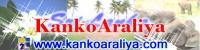 観光アラリヤのページへ